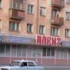 Северодвинск. Магазин местного завоза