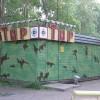 Северодвинск. Парк культуры и отдыха.