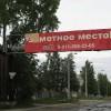 Ну очень метное место! Фотогалерея Северодвинск