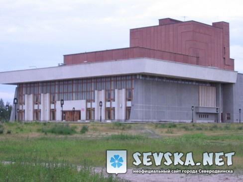 Северодвинск. Театр Драммы