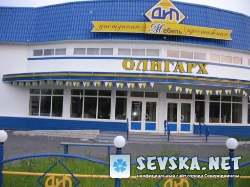 Северодвинск. Магазин Олигарх