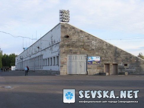 """Северодвинск. Трибуна стадиона """"Север"""""""