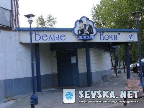 Северодвинск. Ресторан белые ночи