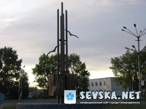 Северодвинск. Бывший Фонтан, ныне памятник