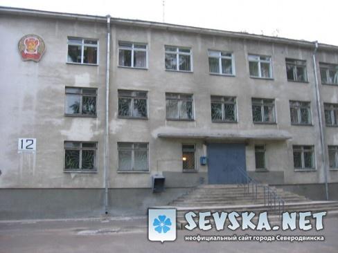 Северодвинск. Наш суд - самый гуманный суд в мире