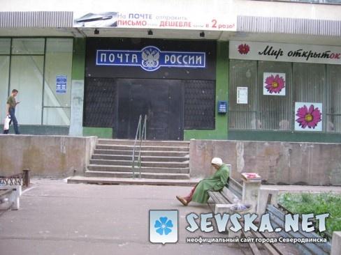 Северодвинск. Главпочтимп