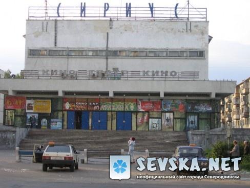 Северодвинск. Кинотеатр Сириус